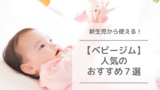 【ベビージム】新生児から使える!人気のおすすめ7選