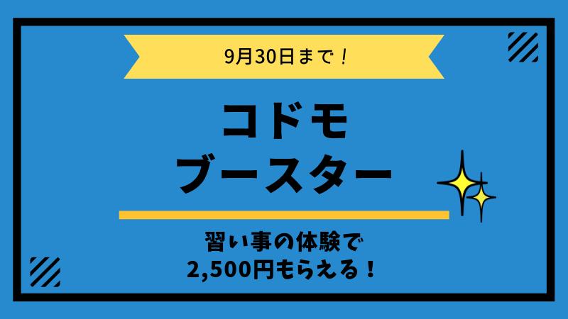 【コドモブースター】習い事の体験で今なら2,500円もらえる!9月30日まで