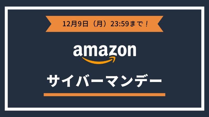 Amazonサイバーマンデー|タイムセールおすすめ商品まとめ