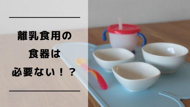 離乳食用の食器は必要ない?実際に愛用している本当に使いやすいお皿