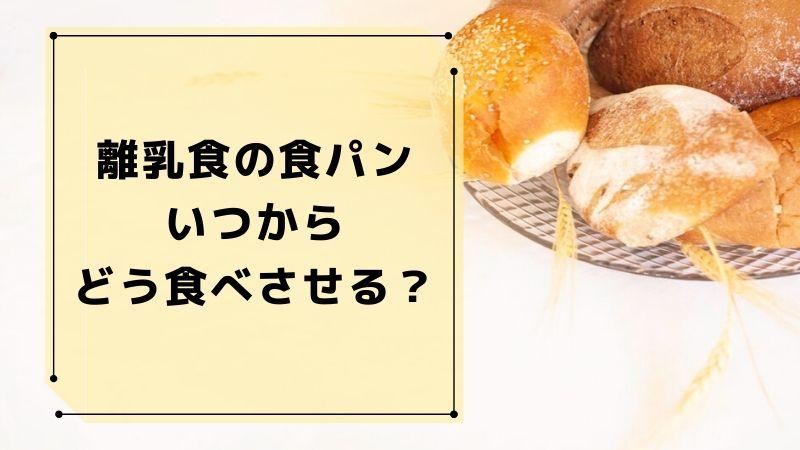 離乳食の食パンはいつからどう食べさせる?おすすめメーカーと進め方