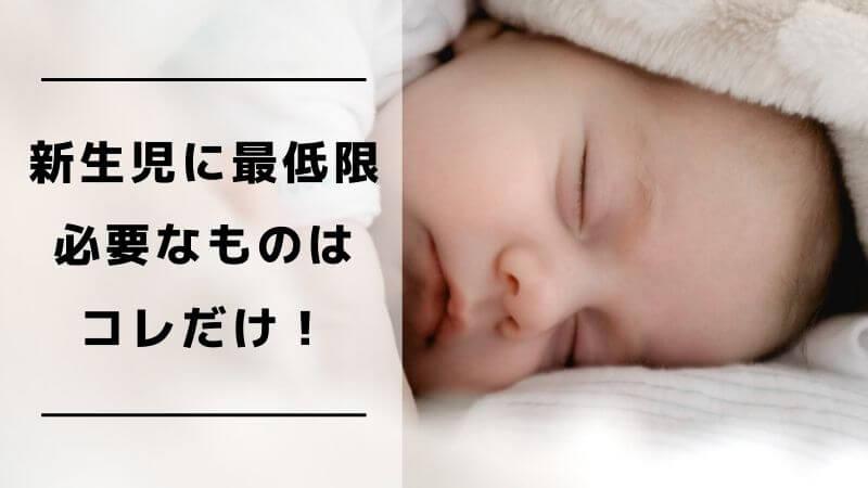 新生児に最低限必要なものはコレだけ!費用を抑える出産準備リスト