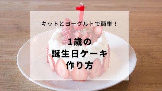 一歳のケーキを手作り!キットとヨーグルトで作れる簡単レシピを写真付きで紹介