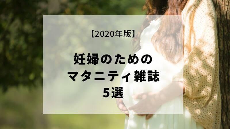 妊婦のためのマタニティ雑誌5選【2020年版】